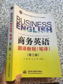 商务英语翻译教程(笔译)(第3版)/全国商务英语翻译考试(ETTBL)培训教材
