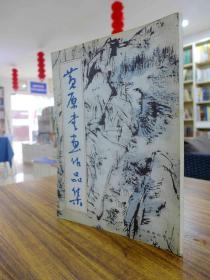 黄原书画作品集(签赠 1994年一版一印)