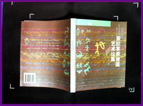 文明的中介--汉译亚欧文化名著 亚欧草原岩画艺术论集
