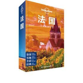 孤独星球Lonely Planet旅行指南系列-法国(第三版)
