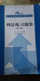 21世纪法学系列教材配套辅导书  刑法练习题集第3版