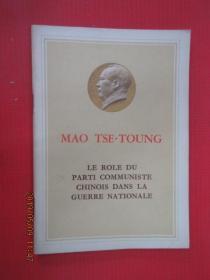 毛泽东  中国共产党在民族战争中的地位  (法文版)