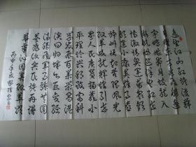 郁维忠:书法:《沁园春 改革颂》词一首(郁维忠书法集)(带信封及简介)