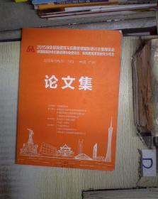 2015绿色医院建筑与后勤管理国际研讨会暨博览会 中国医院协会后勤管理专业委员会、医院建筑系统研究分会年会 论文集 。。