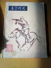 速写技法 人民美术出版社(有部队章印)