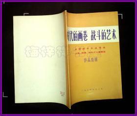 时代的画卷 战斗的艺术 全国美术作品展览 上海、阳泉、旅大工人画展览作品选辑