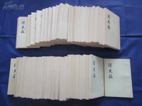 《清史稿》 全48册  中华书局出版  一版一印 品好