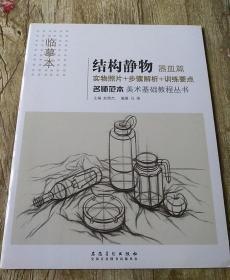 美术基础教程丛书:名师范本·结构静物·器皿篇(临摹本)