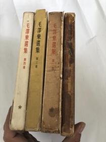 毛泽东选集&51年版&1版1印&1-4册合售&红色收藏&红色书刊&有印渍,笔记,未每页检查,或有其他未发现问题,避免品相争议书品定1品&包邮