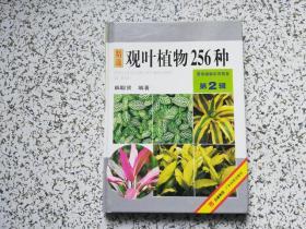 精选观叶植物256种  精装本
