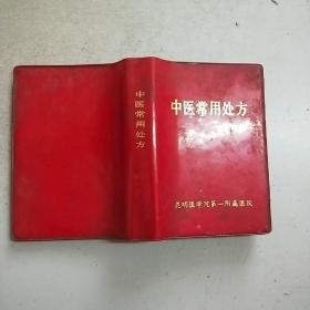 涓尰甯哥敤澶勬柟(64寮�绾㈠鐨�)