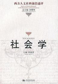 现货正版 社会学——西方人文社科前沿述评 李捷理 中国人民大学出版