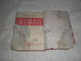 速成识字教学用 华北军区--注音单字本 自制封面