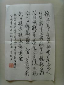 袁秋沂:书法:书法作品二幅(带信封)