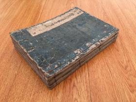 宽延四年(1751年)和刻《梅花心易掌中指南》五卷五册全,易学古本内有图版