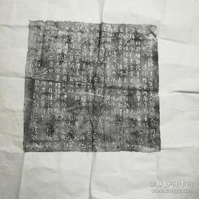 唐崔公墓志