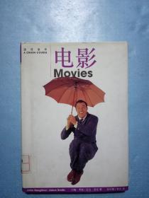 电影:速成读本