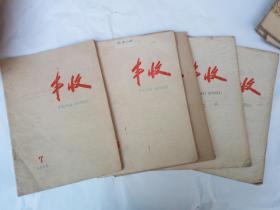 丰收 1959年第3,4,5,6,7期