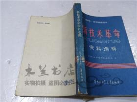 新技术革命资料选辑 哈尔滨工业大学自然辩证法研究室编 哈尔滨工业大学出版社 1984年7月 32开平装
