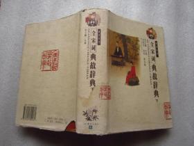 全宋词典故辞典下册  1996年一版 2001二印