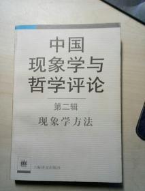 中国现象学与哲学评论.第二辑.现象学方法