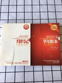 杜拉拉升职记+杜拉拉2华年似水(两册合售)配本