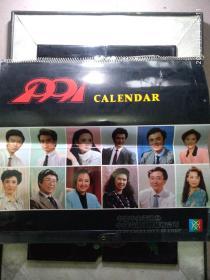 1999年挂历 中国中央电视台