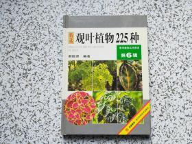 精选观叶植物225种  精装本