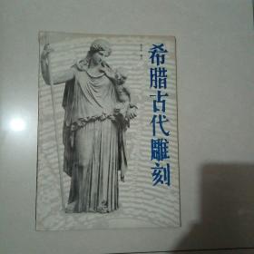 希腊古代雕刻