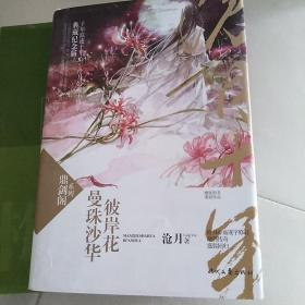 鼎剑阁系列:曼珠沙华·彼岸花(2013全新修订版)