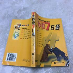 炒股7日通:京城投资高手牛博士教案