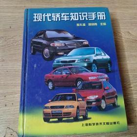 现代轿车知识手册