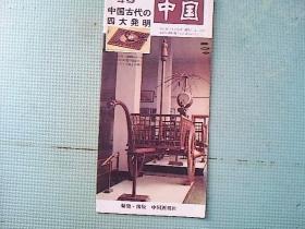 中国一瞥  中国四大发明(日文)