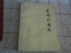 东周列国志 下..册