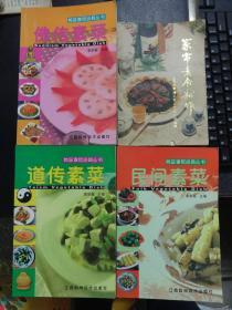 美味素菜经典丛书:《民间素菜》《道传素菜》《佛传素菜》《家常素食制作》【4册合售】