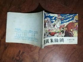 【9】连环画:岳家小将之十《激战朱仙镇》  1版1·
