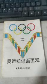 奥运知识面面观