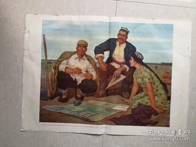 【65年   年画】  建设社会主义新农村