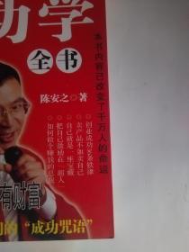 陈安之成功学全书
