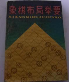 象棋布局举要/居荣鑫编著  原版旧书