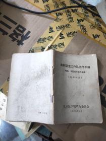 农村卫生工作队医疗手册(增编:中医单方验方选编)
