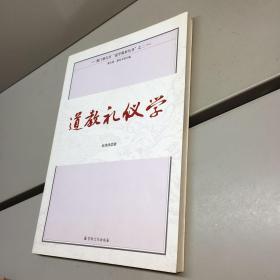 """厦门朝天宫""""道学教材丛书""""之二:道教礼仪学"""
