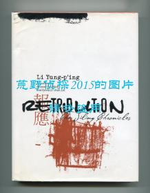 李永平《吉陵春秋》(Retribution: The Jiling Chronicles)英文译本,葛浩文翻译,2003年初版精装