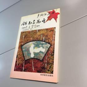 翎毛与花卉(夕阳红丛书)【一版一印 9品-95品+++ 正版现货 自然旧 实图拍摄 看图下单】