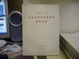 一九八二年山东省引黄灌溉管理资料选编(16开223页)