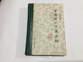 中国历代年谱总录  精装 (版本目录学家杨殿珣签名赠顾廷龙)