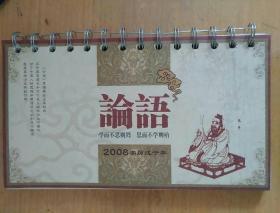 2008年农历戊子年论语台历