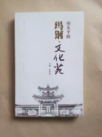 山东平阴 玛钢文化苑