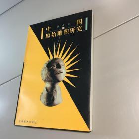 中国原始雕塑研究     库存多本 【一版一印 库存新书 内页干净 正版现货 实图拍摄 看图下单】
