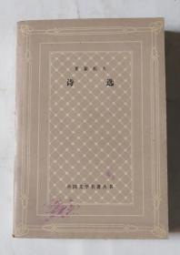 莱蒙托夫抒情诗选(网格本)